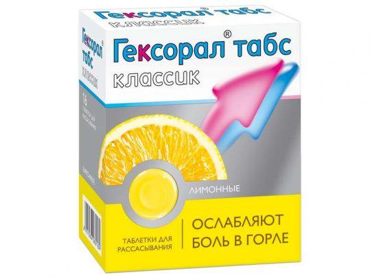 Гексорал табс классик 16 шт. таблетки для рассасывания лимон, фото №1