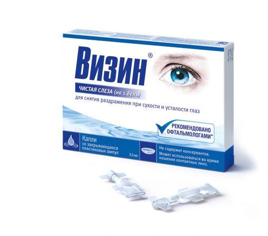 Визин чистая слеза капли глазные на 1 день 10 шт. ампулы, фото №1
