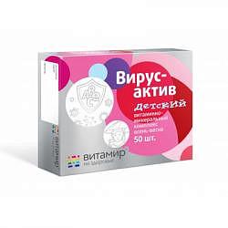 Вирусактив таблетки детский витаминно-минеральный комплекс осень-весна с антиоксидантами 50 шт.