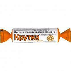 Аскорбиновая кислота таблетки жевательные апельсин 10 шт. крутка