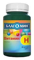 Благомин капсулы 0,25г витамин н 90 шт.
