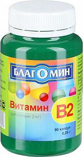 Благомин капсулы 0,25г витамин в2 (2мг) 90 шт.
