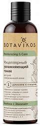 Ботавикос увлажнение и уход тоник мицеллярный увлажняющий 200мл