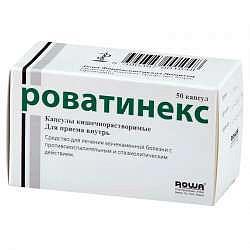 Роватинекс цена в аптеках