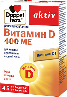 Доппельгерц актив витамин d таблетки 400ме 45 шт.