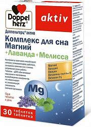 Доппельгерц актив комплекс для сна таблетки магний/лаванда/мелисса 30 шт.