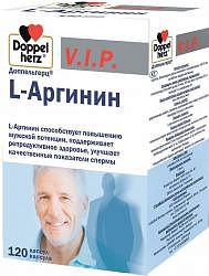 Доппельгерц вип l-аргинин капсулы 120 шт.