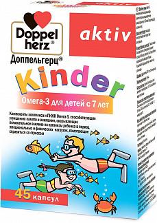 Доппельгерц киндер капсулы омега-3 для детей с 7 лет 45 шт.
