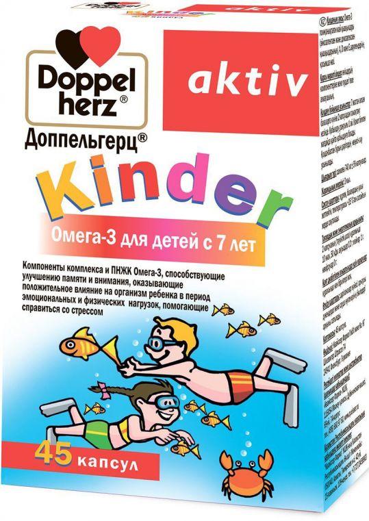 Доппельгерц киндер капсулы омега-3 для детей с 7 лет 45 шт., фото №1