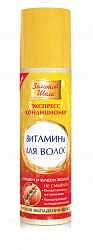Золотой шелк витамины для волос экспресс-кондиционер против выпадения арт.2963 200мл