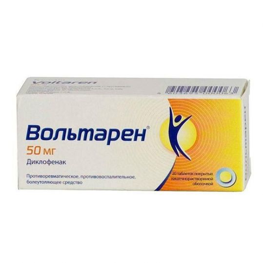 Вольтарен 50мг 20 шт. таблетки покрытые кишечнорастворимой оболочкой, фото №1