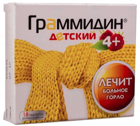 Граммидин детский 18 шт. таблетки для рассасывания, фото №1