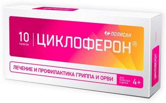 Циклоферон 150мг 10 шт. таблетки покрытые кишечнорастворимой оболочкой, фото №1