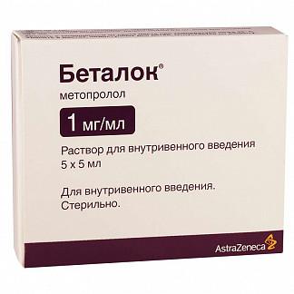 Беталок 1мг/мл 5мл 5 шт. раствор для внутривенного введения
