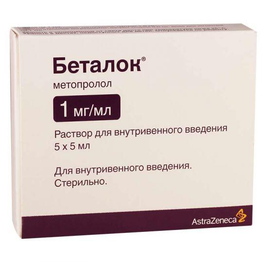 Беталок 1мг/мл 5мл 5 шт. раствор для внутривенного введения, фото №1