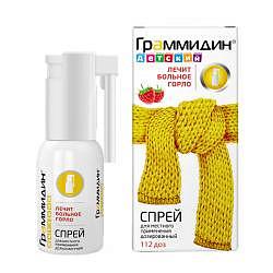 Граммидин детский 0,03мг+0,1мг/доза 112доз спрей для местного применения дозированный
