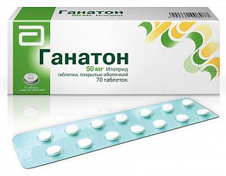 Ганатон 50мг 70 шт. таблетки покрытые оболочкой