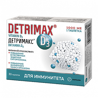 ДЕТРИМАКС ВИТАМИН Д3 1000МЕ таблетки 30 шт.