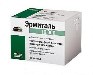 Эрмиталь купить в москве