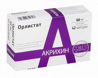 Орлистат 60мг 42 шт. капсулы польфарма акрихин