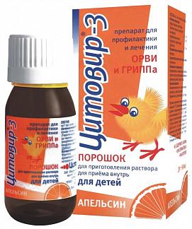 Цитовир-3 20г порошок для приготовления раствора для детей апельсин