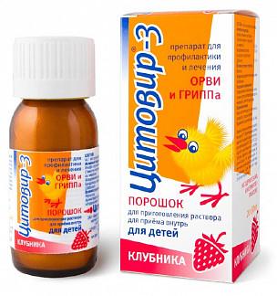 Цитовир-3 20г порошок для приготовления раствора для детей клубника