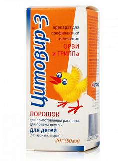 Цитовир-3 20г порошок для приготовления раствора для детей