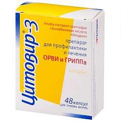 Цитовир-3 48 шт. капсулы