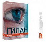 Гилан комфорт капли глазные 0,4мл 10 шт.