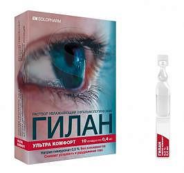 Гилан ультра комфорт капли глазные 0,4мл 10 шт.