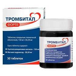 Тромбитал форте 150мг+30,39мг 30 шт. таблетки покрытые пленочной оболочкой