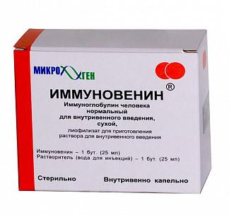 Иммуновенин 50мг/мл 25мл лиофилизат для приготовления раствора для внутривенного введения
