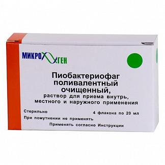 Пиобактериофаг поливалентный очищенный 20мл 4 шт. раствор для приема внутрь и наружного применения
