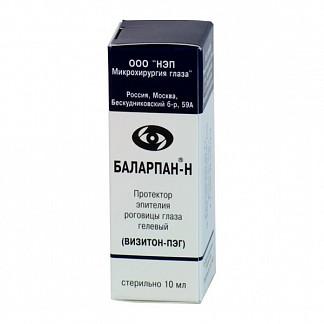 Баларпан 0,01% 10мл капли глазные
