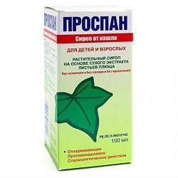 Проспан лекарство