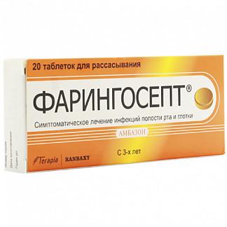 Фарингосепт 20 шт. таблетки для рассасывания