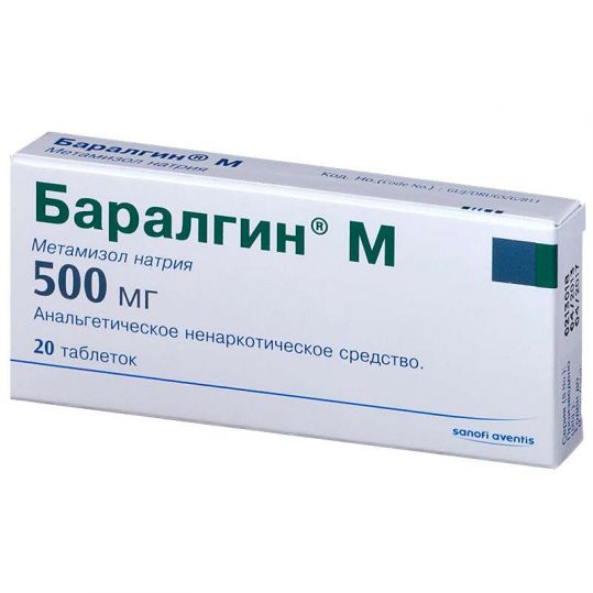 Баралгин м 500мг 20 шт. таблетки, фото №1