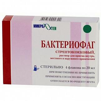 Бактериофаг стрептококковый 20мл 4 шт. раствор для приема внутрь, местного и наружного применения