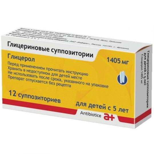 Глицерин 1,405г 12 шт. суппозитории ректальные для детей, фото №1