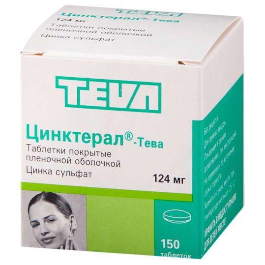 Цинктерал-тева 124мг 150 шт. таблетки покрытые пленочной оболочкой, фото №1