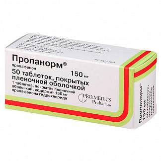 Пропанорм 150мг 50 шт. таблетки покрытые пленочной оболочкой
