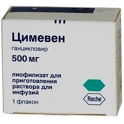 Цимевен 500мг 1 шт. лиофилизат для приготовления раствора для инфузий