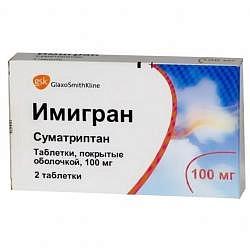 Имигран 100мг 2 шт. таблетки покрытые оболочкой