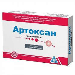 Артоксан 20мг 3 шт. лиофилизат для приготовления раствора для внутривенного и внутримышечного введения