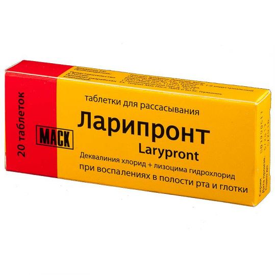 Ларипронт 20 шт. таблетки, фото №1