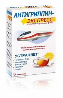 Антигриппин-экспресс 6 шт. порошок для приготовления раствора для приема внутрь лимон сотекс/фармвилар
