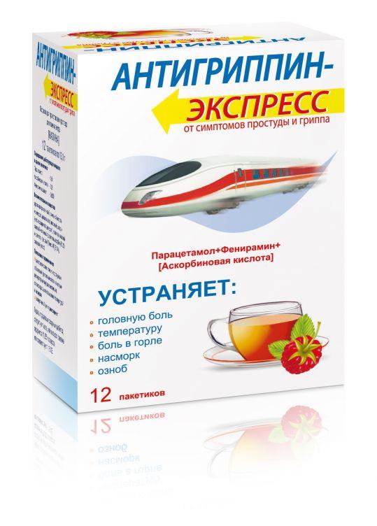 Антигриппин-экспресс 12 шт. порошок для приготовления раствора для приема внутрь малина, фото №1