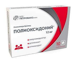 Полиоксидоний 12мг 10 шт. таблетки петровакс фарм нпо