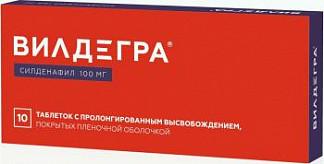Вилдегра 100мг 10 шт. таблетки с пролонгированным высвобождением, покрытые пленочной оболочкой