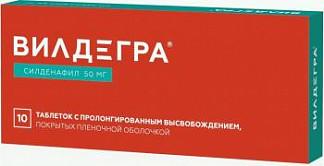 Вилдегра 50мг 10 шт. таблетки с пролонгированным высвобождением, покрытые пленочной оболочкой